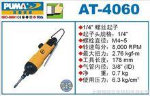 AT-4060巨霸氣動螺絲批