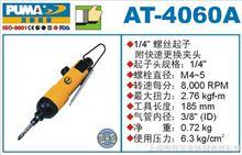 AT-4060A巨霸氣動螺絲批