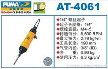 AT-4061巨霸氣動螺絲批