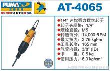 AT-4065巨霸氣動螺絲批