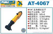 AT-4067巨霸氣動螺絲批