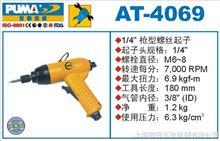 AT-4069巨霸氣動螺絲批