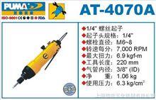 AT-4070A巨霸氣動螺絲批
