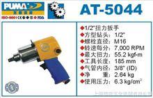 AT-5044巨霸氣動扭力扳手