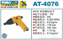 AT-4076巨霸氣動螺絲批