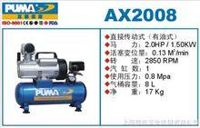 AX2008巨霸空压机