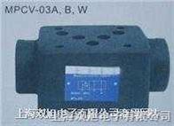 MPCV-03W叠加式液压单向阀【MPCV-03W参数】
