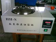HH-S1油浴锅