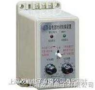 DJ1-A电流时间转换装置|DJ1-A|