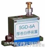 SGD-6A【厚卷自停装置 SGD-6A 参数说明】