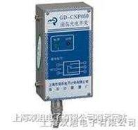 GD-CNF050光电继电器|GD-CNF050|