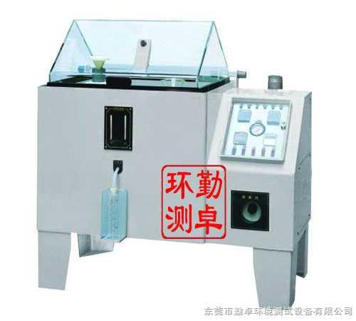 盐水喷雾试验机,五金专用盐水喷雾试验箱