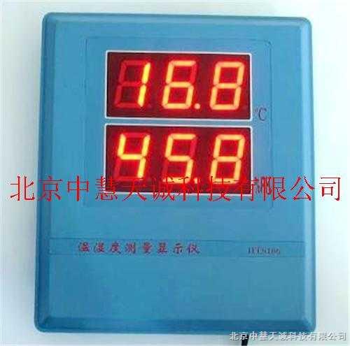大屏幕温湿度显示仪
