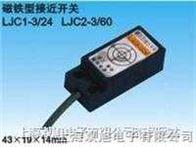 LJC1-3/24磁性开关|LJC1-3/24|