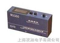 WGG-60A光泽度计(仪)|WGG-60A|