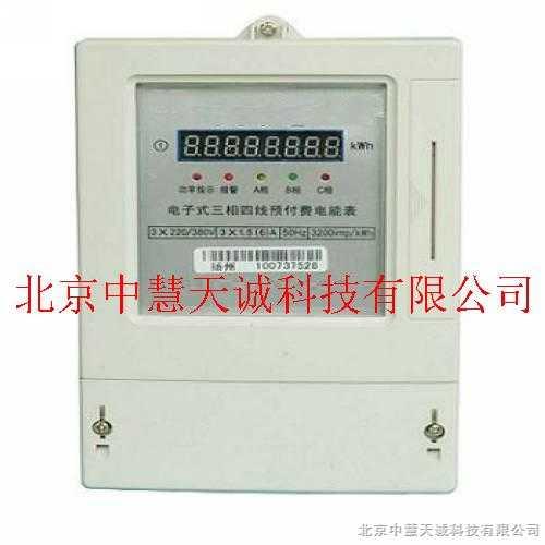 三相四线电子式预付费电能表 型号:LUDTSY54
