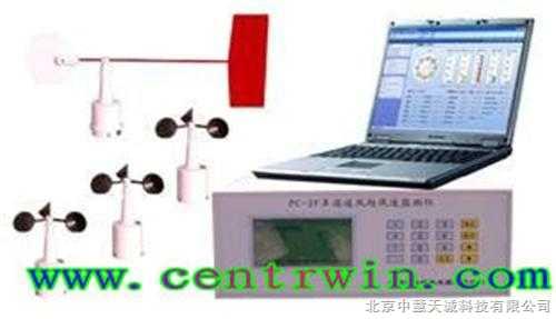 多通道风向风速监测系统 型号:BYFSR2-F