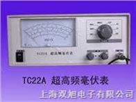 TC-22A超高频毫伏表|TC-22A|