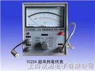 TC-22A超高频毫伏表 |TC-22A|