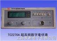 TC-2270A超高频数字毫伏表|TC-2270A|