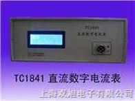 TC-1841自动量程直流电流表|TC-1841|