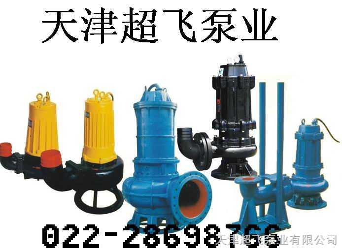 城镇建设标准CJT472-2015潜水排污泵