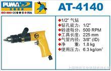 AT-4140巨霸氣鑽