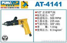 AT-4141巨霸氣鑽