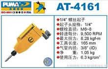 AT-4161巨霸氣動衝擊式螺絲批