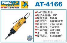 AT-4166巨霸氣動衝擊式螺絲批