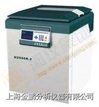 H2500R-2H2500R-2型高速冷冻离心机