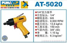 AT-5020 巨霸氣動扭力扳手