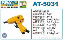 AT-5031巨霸氣動扭力扳手