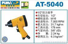 AT-5040巨霸氣動扭力扳手