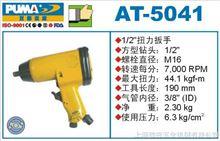 AT-5041巨霸氣動扭力扳手