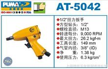 AT-5042巨霸氣動扭力扳手