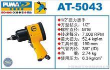 AT-5043巨霸氣動扭力扳手