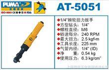 AT-5051巨霸氣動棘輪扳手