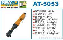 AT-5053巨霸氣動棘輪扳手