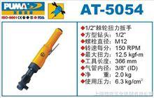 AT-5054巨霸氣動棘輪扳手