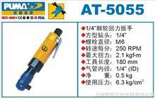 AT-5055巨霸氣動棘輪扳手