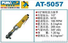 AT-5057巨霸氣動棘輪扳手