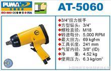 AT-5060巨霸氣動扭力扳手