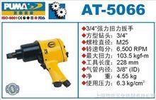 AT-5066巨霸氣動扭力扳手