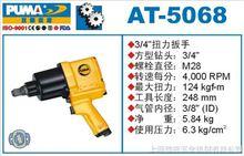 AT-5068巨霸氣動扭力扳手