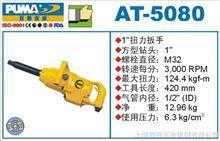 AT-5080巨霸氣動扭力扳手