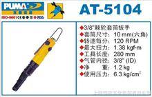 AT-5104巨霸氣動棘輪扳手