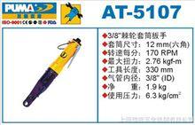 AT-5107巨霸氣動棘輪套筒扳手
