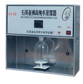 SYZ-120/SYZ-A石英亚沸高纯水蒸馏器
