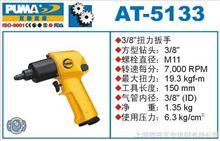 AT-5133巨霸氣動扭力扳手